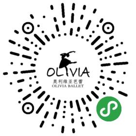 奥利维亚芭蕾小程序码